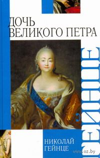 Дочь Великого Петра. Николай Гейнце