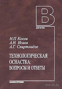 Технологическая оснастка. Вопросы и ответы. Николай Косов, Альберт Исаев, А. Схиртладзе