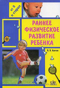 Раннее физическое развитие ребенка. Виктор Кантан