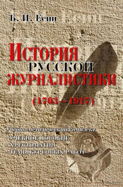 История русской журналистики (1703-1917). Борис Есин