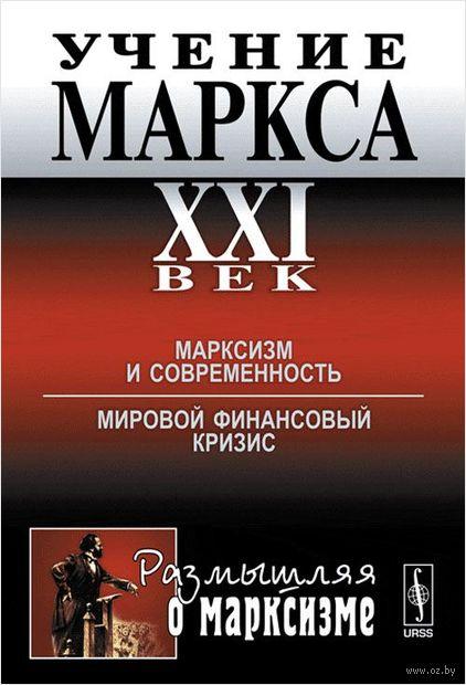 Учение Маркса. XXI век — фото, картинка
