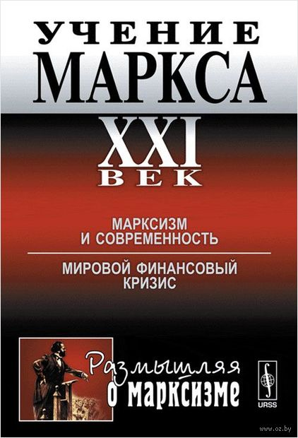 Учение Маркса. XXI век. Марксизм и современность. Мировой финансовый кризис