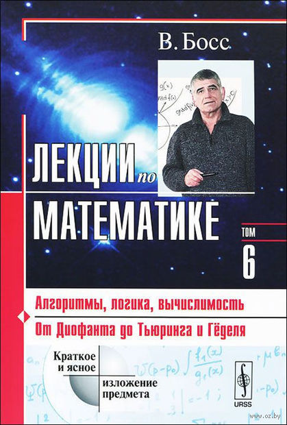 Лекции по математике. Том 6. От Диофанта до Тьюринга — фото, картинка