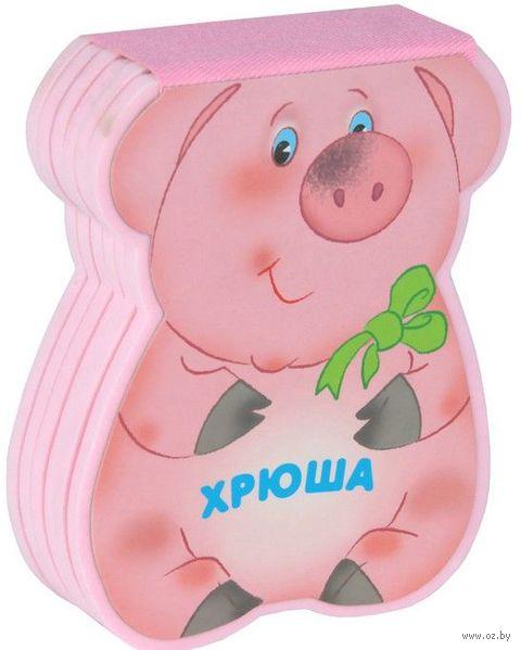 Хрюша. Виктор Мороз, Лариса Бурмистрова