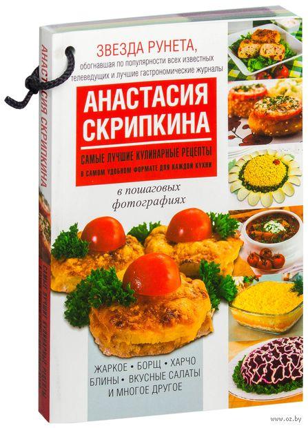 Самые лучшие кулинарные рецепты в самом удобном формате для каждой кухни. Анастасия Скрипкина