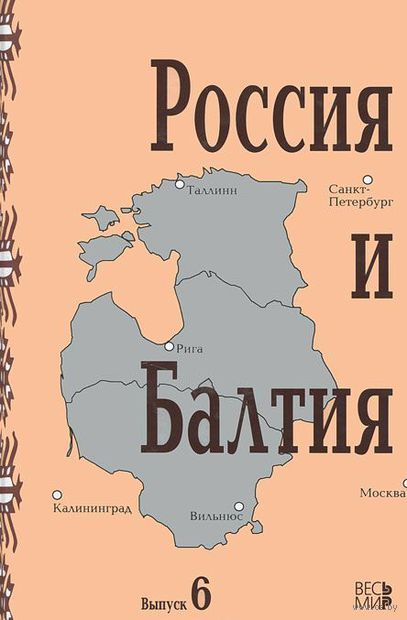 Россия и Балтия