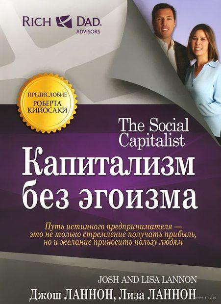Капитализм без эгоизма. Лиза Ланнон, Джош Ланнон
