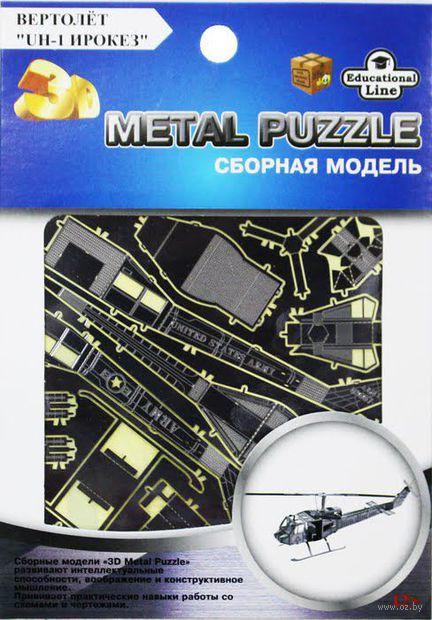"""Сборная модель из металла """"3D Metal Puzzle. Вертолет UH-1 Ирокез"""""""