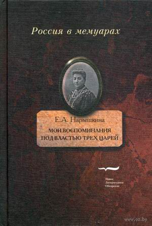 Е. А. Нарышкина. Мои воспоминания под властью трех царей. Елизавета Нарышкина