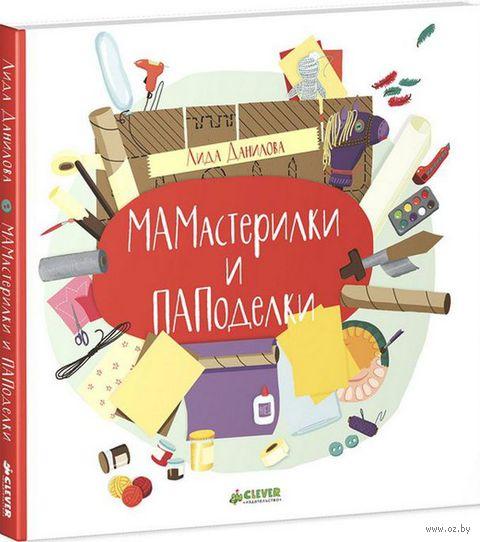 Мамастерилки и паподелки. Лида Данилова