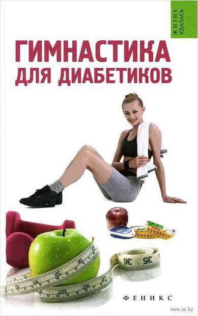 Гимнастика для диабетиков. Татьяна Иванова