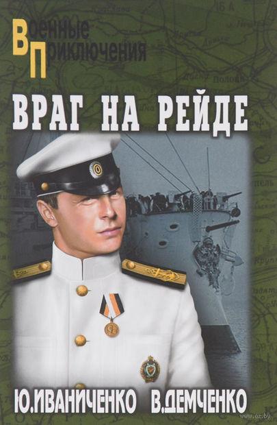Враг на рейде. Вячеслав Демченко, Ю. Иваниченко