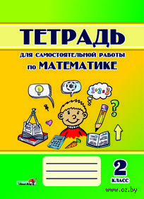 Тетрадь для самостоятельной работы по математике. 2 класс. Н. Мавлютова
