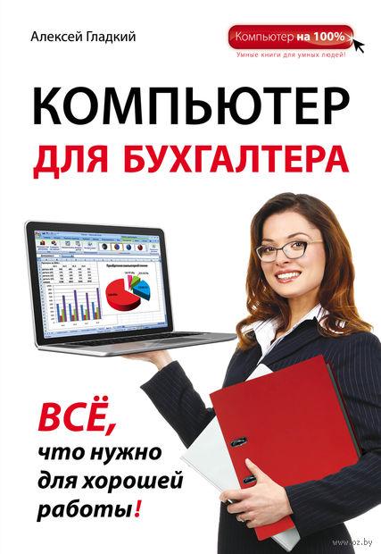 Компьютер для бухгалтера. Алексей Гладкий