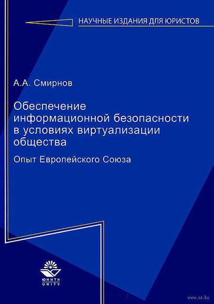 Обеспечение информационной безопасности в условиях виртуализации общества. Опыт Европейского Союза. Александр Смирнов