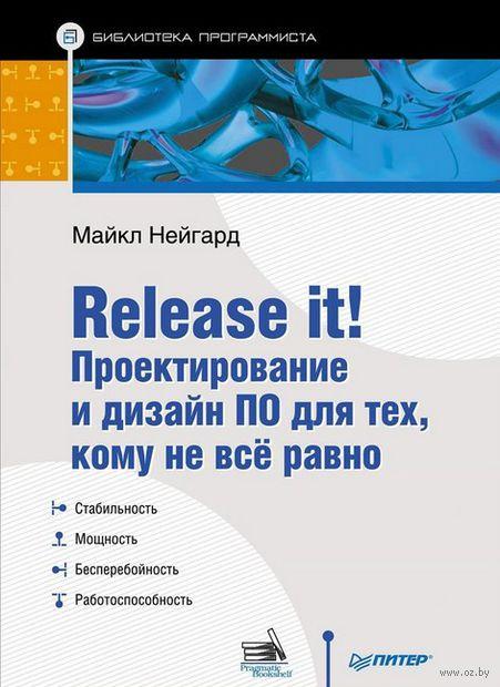 Release it! Проектирование и дизайн ПО для тех, кому не все равно. М. Нейгард