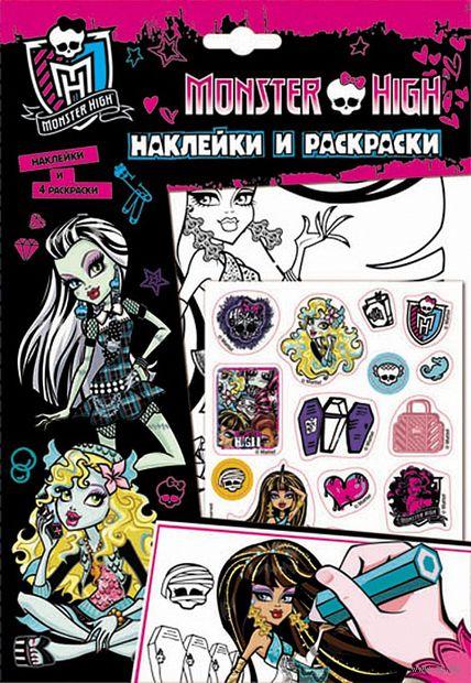 Monster High. Наклейки и раскраски (розовая)