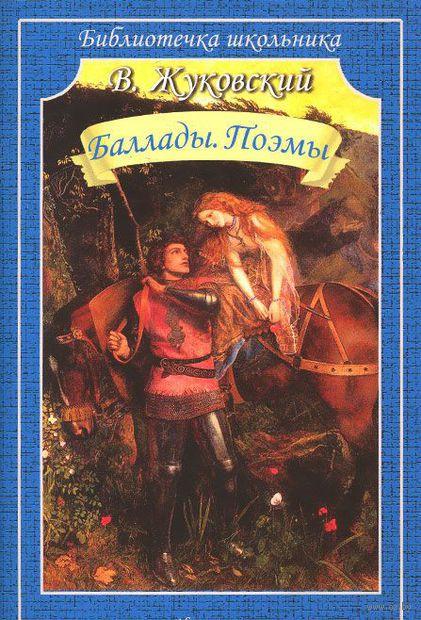 В. Жуковский. Баллады. Поэмы. Василий Жуковский