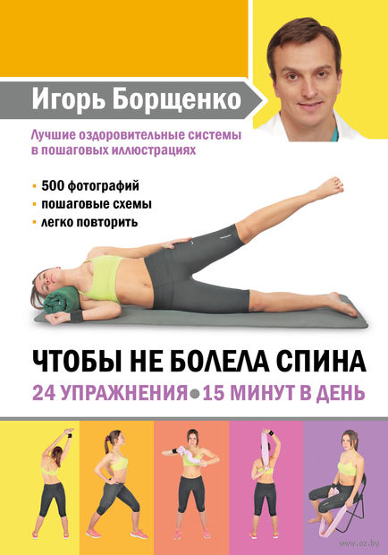 Чтобы не болела спина. 24 упражнения. 15 минут в день. Игорь Борщенко