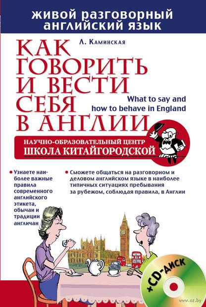 Как говорить и вести себя в Англии (+ CD). Лариса Каминская