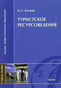 Туристское ресурсоведение. Алексей Кусков