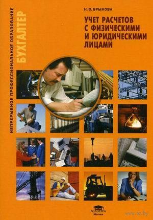 Учет расчетов с физическими и юридическими лицами. Наталья Брыкова