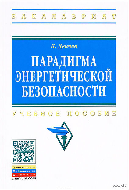 Парадигма энергетической безопасности. К. Денчев
