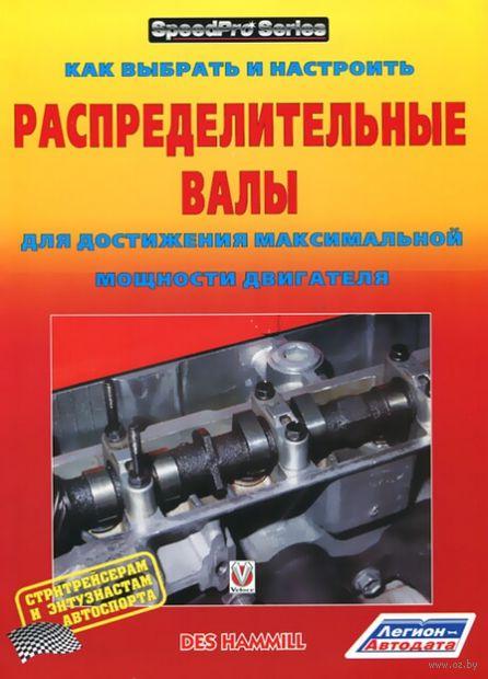 Как выбрать и настроить распределительные валы для достижения максимальной мощности двигателя. Дес Хаммилл