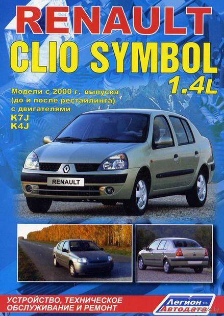 Renault Clio Symbol. Модели с 2000 г. (до и после рестайлинга). Устройство, техническое обслуживание и ремонт — фото, картинка