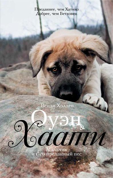 Оуэн & Хаати. Мальчик и его преданный пес — фото, картинка