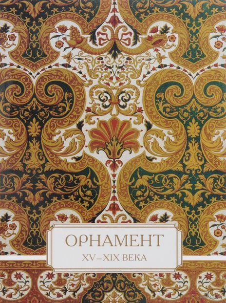 Орнамент. XV-XIX века — фото, картинка