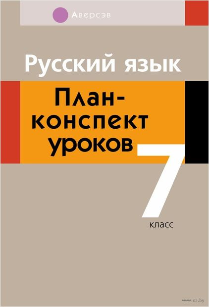 Русский язык. План-конспект уроков. 7 класс — фото, картинка