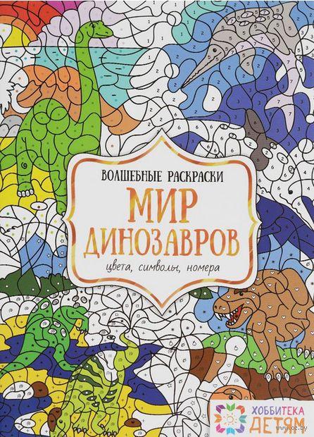 Мир динозавров. Цвета, символы, номера — фото, картинка