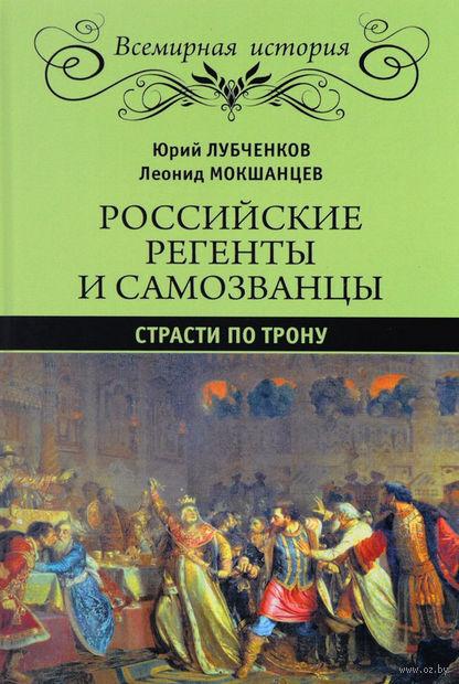 Российские регенты и самозванцы. Страсти по трону — фото, картинка