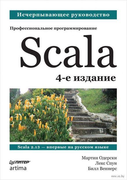 Scala. Профессиональное программирование — фото, картинка