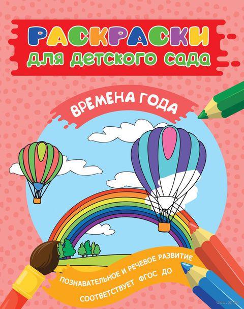 Раскраски для детского сада. Времена года — фото, картинка