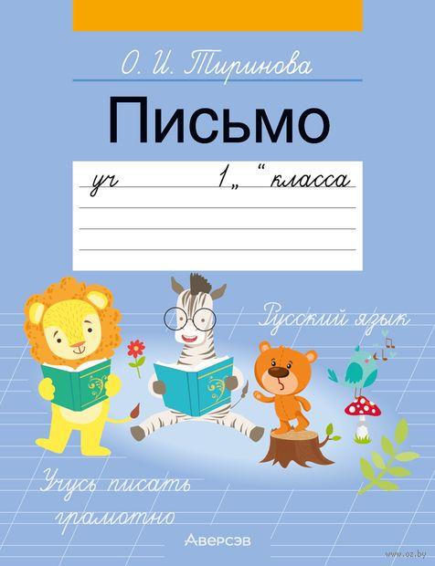 Письмо. Учебное пособие для 1 класса — фото, картинка