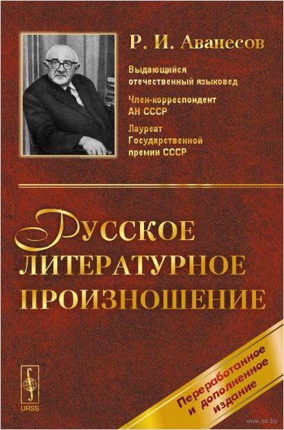 Русское литературное произношение (м) — фото, картинка
