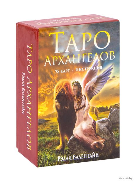 Таро архангелов (78 карт + брошюра с инструкцией) — фото, картинка