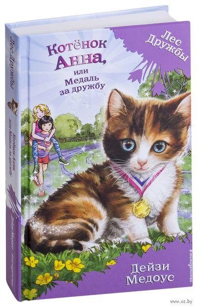 Котёнок Анна, или Медаль за дружбу — фото, картинка