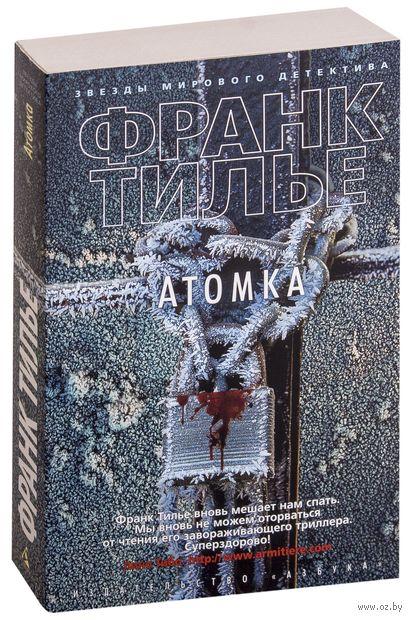 Атомка — фото, картинка