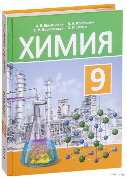 Химия. 9 класс — фото, картинка