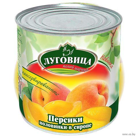 "Персик в сиропе ""Луговица. Половинки"" (425 мл) — фото, картинка"