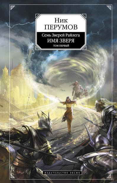 Имя зверя: Взглянуть в бездну (книга первая). Ник Перумов