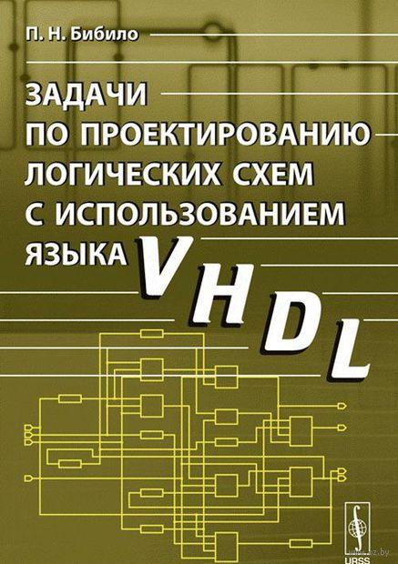 Задачи по проектированию логических схем с использованием языка VHDL. Петр Бибило
