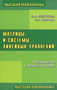 Матрицы и системы линейных уравнений. Нина Лизунова, Станислав  Шкроба