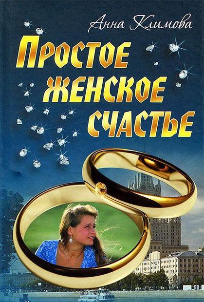 Простое женское счастье. Анна Климова