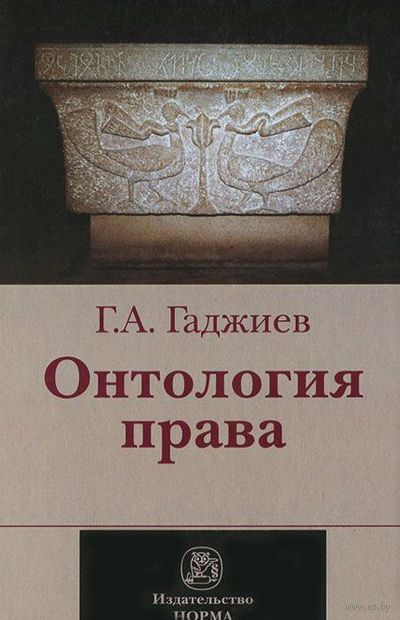 Онтология права. Г. Гаджиев