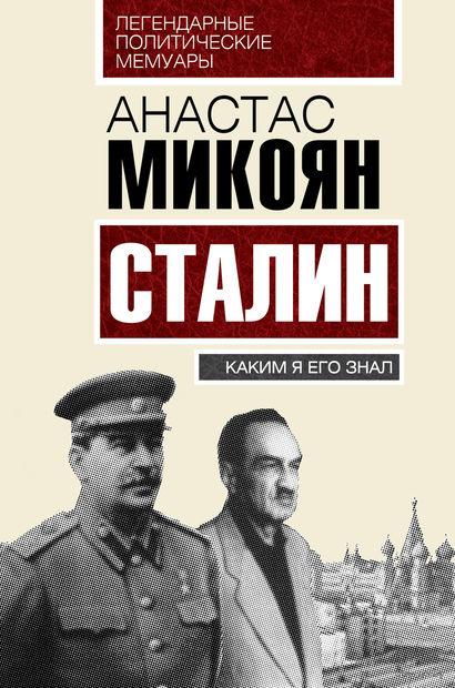 Сталин. Каким я его знал. Анастас Микоян