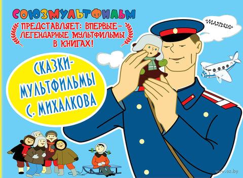 Сказки-мультфильмы С. Михалкова. Сергей Михалков